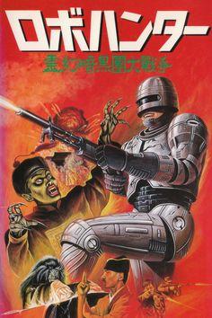 Japanese poster for Robo Vampire (Godfrey Ho, 1988)