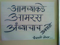 पुणेरी पाटी Happy Moments, Pune, Literature, In This Moment, Quotes, Poster, Humor, Literatura, Quotations