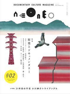 neoneo_vol2