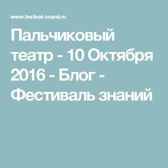 Пальчиковый театр - 10 Октября 2016 - Блог - Фестиваль знаний