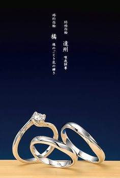 """婚約指輪:『橘』 …珠のごとき花の輝き   結婚指輪:『遠州』…唯我独尊  婚約指輪(エンゲージリング)は、吉祥   文様として尊ばれる橘をデザインし、結   婚指輪(マリッジリング)は、""""侘び寂び""""を   唱えた千利休に対し、""""綺麗寂び""""を唱え   た小堀遠州の名を作品名にしております。   『橘』は常緑樹として永遠の象徴とされて   います。簡素(シンプル)ながら高貴な佇ま   いと輝きが特徴の結婚指輪作品です"""