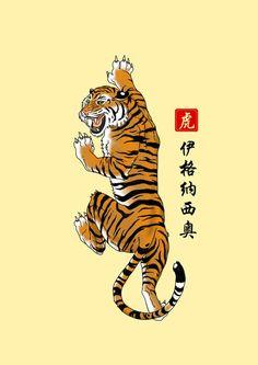 Fight like a tiger Aesthetic Iphone Wallpaper, Aesthetic Wallpapers, Japanese Tiger Tattoo, Tiger Art, Tiger Drawing, Digital Foto, Japon Illustration, Hypebeast Wallpaper, Art Japonais