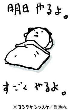 明日やるよ。 100万部超え人気作家の脳内ダダ漏れ画像集 Line Artwork, Funny Iphone Wallpaper, Cute Doodles, Japanese Design, Emoticon, Line Drawing, Cute Drawings, Cute Pictures, Illustration Art