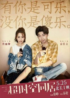 How Long Will I Love U / 超时空同居 / Chao Shi Kong Tong Ju / Cohabitation Across Time Year of release: ChinaAudio codec: of audio: 320 kbpsDuration: Online S, Chinese Movies, 2018 Movies, Streaming Movies, Hd 1080p, Film Movie, Loving U, Soundtrack, Good Movies