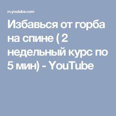 Избавься от горба на спине ( 2 недельный курс по 5 мин) - YouTube
