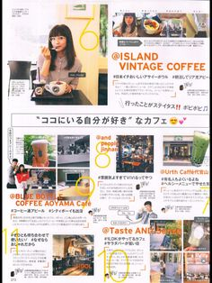 Cafés em Tokyo  #03