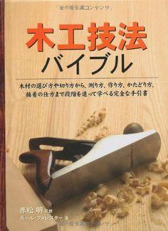 ไบเบิลงานไม้ 木工技法バイブル (GAIA BOOKS) ポール・フォレスター, http://www.amazon.co.jp/dp/4882827549/ref=cm_sw_r_pi_dp_JsaOtb165JBR0