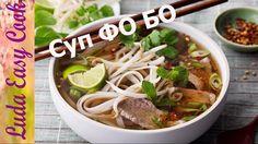 Вьетнамский суп ФО БО Лучший Рецепт Как приготовить Настоящий суп фо с г...