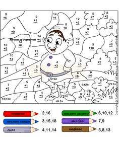 [Coloring Pages] kindergarten math coloring worksheets: Color By Adding Numbers Worksheet 7 - Turtle Diary Preschool Number Worksheets, Math Coloring Worksheets, Numbers Preschool, Preschool Math, Math Classroom, Kindergarten Worksheets, Addition Worksheets, Kids Worksheets, Math Numbers