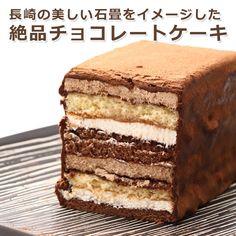 ~長崎石畳ショコラ~絶品チョコレートケーキ|ニッポンセレクト.com|ふるさと名物のお取り寄せができる全国商工会連合会公式ショッピングサイト