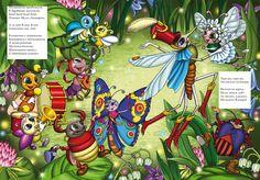 Wedding Bowser, Illustrators, Wonderland, Comic Books, Comics, Children, Fairy, Wedding, Fictional Characters