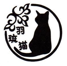 猫 / 羽琉猫 さんのイラスト - ニコニコ静画 (イラスト)