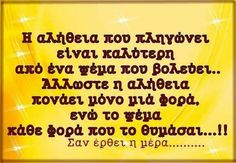 Greek Quotes, A4, Me Quotes, Ego Quotes