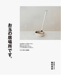 Muji_Advertising_Magazine_2007 Dm Poster, Poster Layout, Layout Design, Print Design, Embossed Business Cards, Minimal Graphic Design, Placemat Design, Toasters, Promotional Design