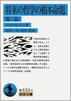 Amazon.co.jp: 将来の哲学の根本命題―他二篇 (岩波文庫 青 633-3): フォイエルバッハ, 松村 一人, 和田 楽: 本