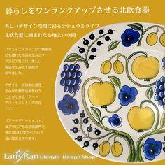 アラビア ARABIA パラティッシ Paratiisi オーバルプラター イエロー 北欧食器 美しいデザイン空間に浸るナチュラルライフ。北欧食器に囲まれた心地よい空間。パラティッシ とは、フィンランド語のパラダイス(楽園)の意味で、パンジー、カシス ぶどう、りんごなどの花や果実のモチーフが見事に調和された美しい器です。1969年から製作され、アラビアのクラシックシリーズとして今まで40 年以上にわたって愛され続けています。