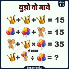 Question And Answer, This Or That Questions, Punjabi Jokes, Math Genius, Math Quotes, Funny Questions, General Knowledge Facts, Logic Puzzles, Picture Puzzles