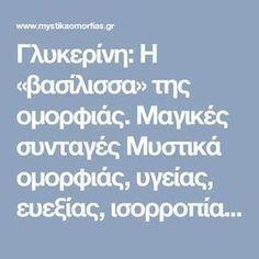 Γλυκερίνη: Η «βασίλισσα» της ομορφιάς. Μαγικές συνταγές Μυστικά oμορφιάς, υγείας, ευεξίας, ισορροπίας, αρμονίας, Βότανα, μυστικά βότανα, www.mystikavotana.gr, Αιθέρια Έλαια, Λάδια ομορφιάς, σέρουμ σαλιγκαριού, λάδι στρουθοκαμήλου, ελιξίριο σαλιγκαριού, πως θα φτιάξεις τις μεγαλύτερες βλεφαρίδες, συνταγές : www.mystikaomorfias.gr, GoWebShop Platform Free To Use Images, Make Beauty, Beauty Recipe, Natural Cosmetics, Holiday Parties, Home Remedies, Health And Beauty, Beauty Hacks, Beauty Tips
