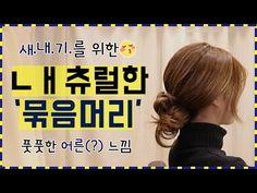 수능 끝! 대학생 새내기를 위한 자연스럽게 머리 묶는법 알려드림 (유경몬 뒷모습) - YouTube Beauty Makeup, Hair Beauty, Medium Hair Styles, Acting, Hairstyle, Skin Care, Tips, Youtube, Hair Job