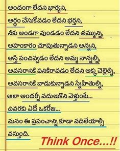 Morals Quotes, Apj Quotes, One Word Quotes, Life Quotes Pictures, People Quotes, Bible Quotes, Telugu Inspirational Quotes, Morning Inspirational Quotes, Morning Quotes