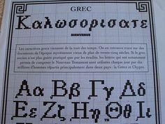 To ελληνικό αλφάβητο για κέντημα σταυροβελονιά