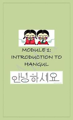 Learn Korean - Module 1: Hangul