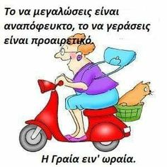have a great day clipart - OurClipart Classic Golf, Funny Greek, Art Impressions, Golf Humor, Funny Vines, True Feelings, Greek Quotes, Inevitable, Frases