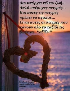 Greek Quotes, Love Words, Picture Quotes, Picture Video, Lyrics, Inspirational Quotes, Advice, Messages, Feelings