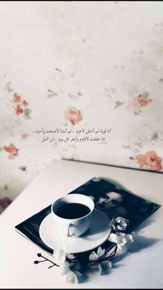 Arabic Words, Arabic Quotes, Quotations, Qoutes, Best Quotes, Funny Quotes, My Coffee, Iphone Wallpaper, Poems