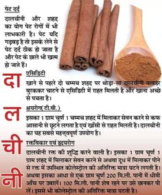 Health Tips In Hindi - Gharelu Nuskhe Health Facts, Health Diet, Health And Nutrition, Health And Wellness, Health Fitness, Health Care, Home Health Remedies, Natural Health Remedies, Natural Health Tips