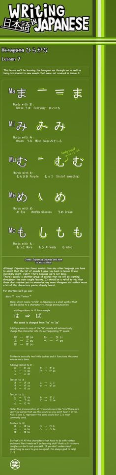 Writing Japanese- Lesson 7 by emm2341 on DeviantArt #japaneselessons #learnjapanese
