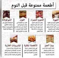 #مدرسة_الفارابى_القاهرة_الجديدة #Farabi_Language_School Body Detox Cleanse, Insomnia Remedies, Arabic Sweets, Simple Life Hacks, Fitness Nutrition, Healthy Tips, Soup Recipes, Fruit, Food