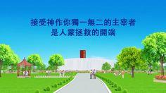 【福音視頻】基督的發表《獨一無二的神自己 三 神的權柄(二)》第七集