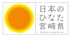 miyazaki-prefecture-promo-logo (1)