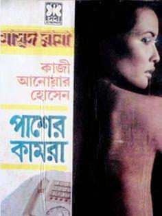 Online Public Library of Bangladesh: Pasher Kamra