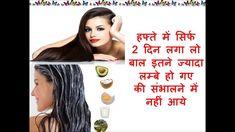 हफ्ते में सिर्फ 2 दिन लगा लो बाल इतने ज्यादा लम्बे हो गए की संभालने में ... Beauty Tips In Hindi, Hair Growth, Beauty Hacks, Hair Growing, Beauty Tricks, Grow Hair, Hair Buildup, Beauty Tips, Beauty Secrets