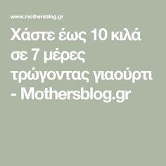 Χάστε έως 10 κιλά σε 7 μέρες τρώγοντας γιαούρτι  - Mothersblog.gr Diet Tips, Diet Recipes, Natural Living, Healthy Tips, Finger Foods, Fat Burning, Remedies, Health Fitness, Nutrition