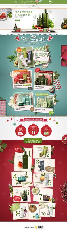 悦木之源化妆品促销专题,来源自黄蜂网http://woofeng.cn/