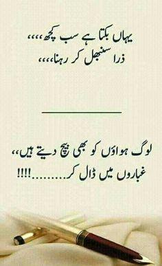 173 Best urdu images in 2019 | Urdu poetry, Urdu quotes