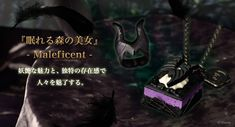 Q-pot.ONLINE SHOP|NEWS|魅惑的な「Disney Villains」- Maleficent - Disney Villains, Maleficent, News, Movie Posters, Shopping, Style, Swag, Film Poster, Billboard