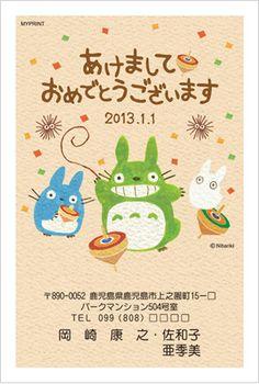 Totoro Happy 2013.