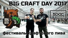 Big Craft Day 2017 - фестиваль крафтового пива