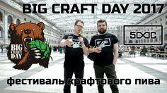 Big Craft Day 2017 - фестиваль крафтового пива