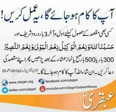 Maksad me kamyaabi ke liye Duaa Islam, Islam Hadith, Allah Islam, Islam Quran, Quran Pak, Islamic Phrases, Islamic Messages, Islamic Images, Islamic Videos