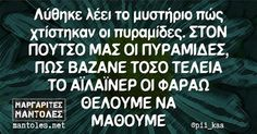 Funny Greek, English Quotes, Sarcasm, Funny Shit, Funny Stuff, Haha, Funny Quotes, Jokes, Humor