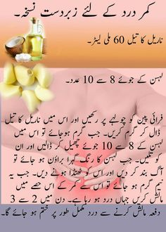 urdu tips and tricks that will be very useful for you Good Health Tips, Natural Health Tips, Health And Beauty Tips, Health Advice, Home Health Remedies, Skin Care Remedies, Natural Health Remedies, Health And Fitness Expo, Fitness Tips