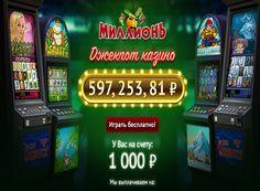 Самые дающие рублевые игровые автоматы с депозитами и бонусами игровые аппараты azino888 win симферополь