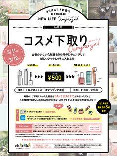 ルミネ新宿 | LUMINE