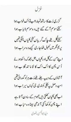 Urdu shayari in urdu font sexual health