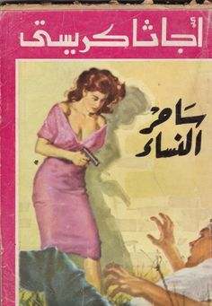 Charmer of Women, Agatha Christie, 1979 pocket book edition. Book Jacket, Agatha Christie, Cairo, Novels, Entertainment, Letters, Pocket, Vintage, Women